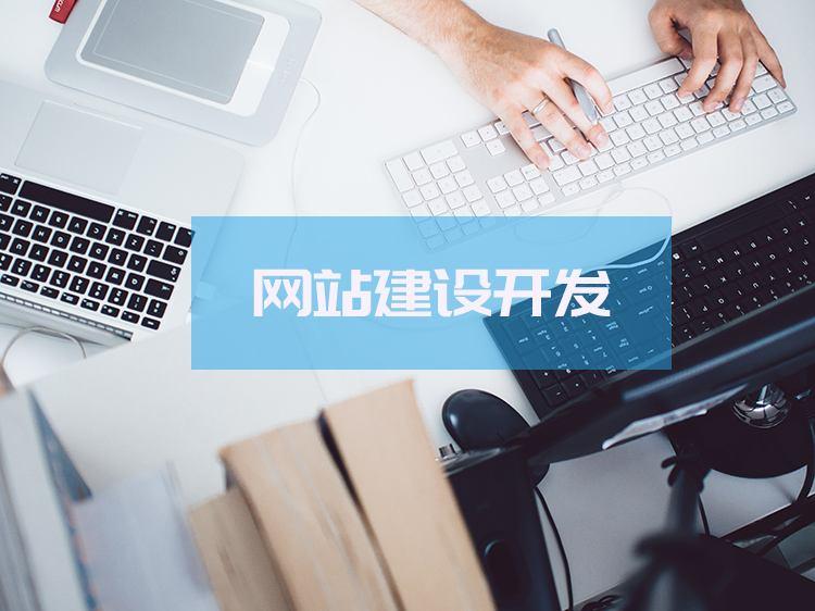 企业搭建网站教程