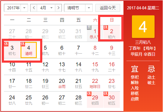 """2017年易百讯""""清明节""""放假通知"""