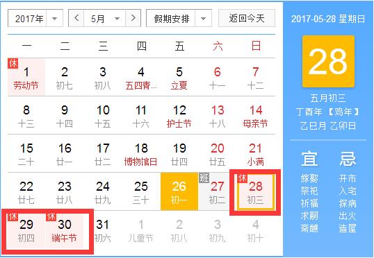 """2017年易百讯""""端午节""""放假通知"""