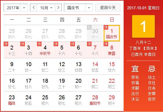 易百讯2017年国庆、中秋放假安排公告