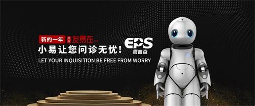 【签约】深圳易普森科技股份有限公司品牌网站设计