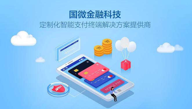 【签约】深圳国微技术有限公司产品官网建设