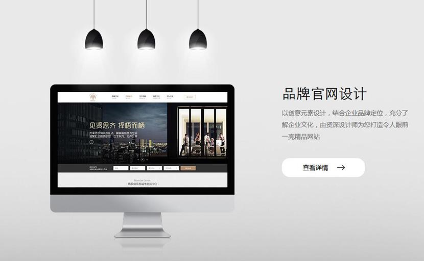 品牌官网设计