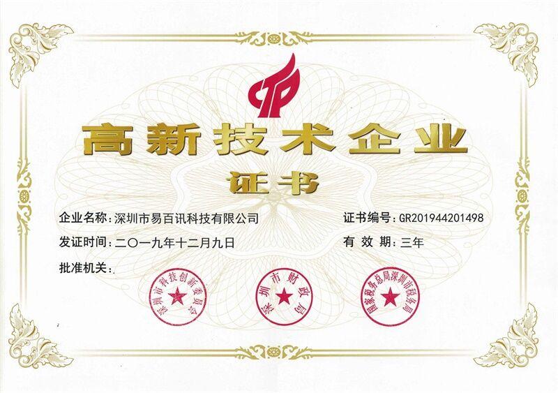 易百讯高新技术企业