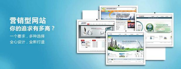 营销型网站如何建设更完善