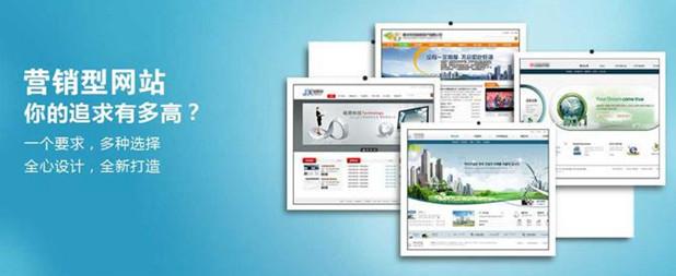 易百讯建站:营销型网站建设注意事项
