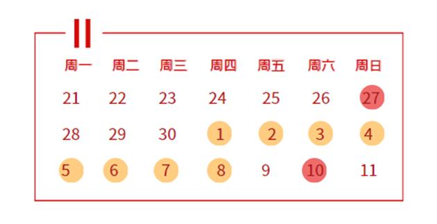 关于易百讯2020年中秋、国庆双节放假通知