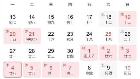 关于易百讯2021年中秋、国庆双节放假通知