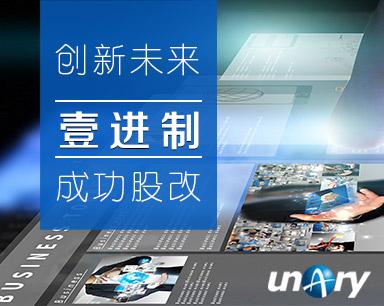 南京壹进制信息技术股份有限公司