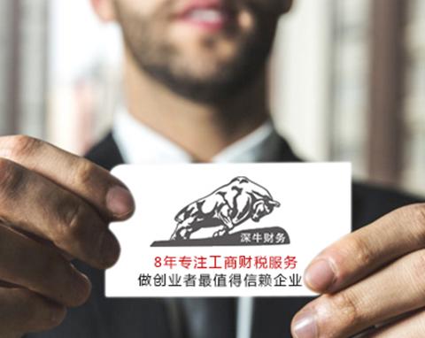 深圳深牛���(wu)管理有限公司