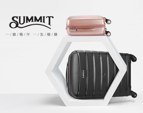 莎米特(Summit)箱(xiang)包有限公司