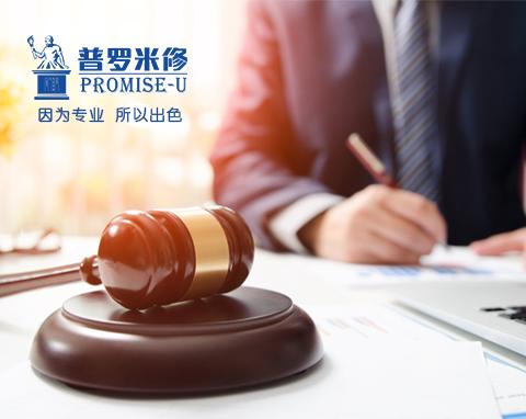 深圳市普罗法务咨询有限公司