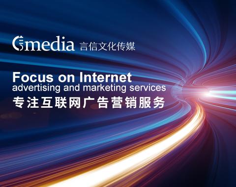 深圳市言信文化传媒有限公司