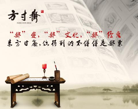 方寸斋国际贸易(香港)公司