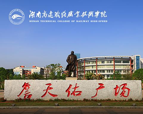湖南高速�F(tie)路�(zhi)�I技(ji)�g�W院(yuan)