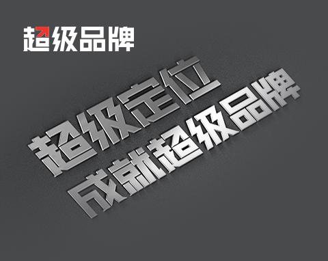 深圳市灵智品牌营销顾问有限公司