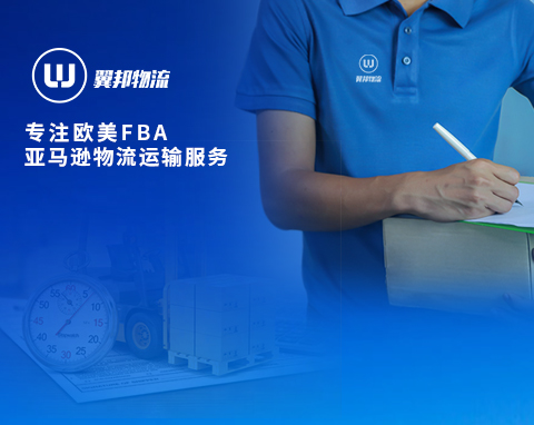 深圳市翼(yi)邦物流(liu)有限公司