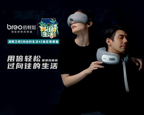 深圳市倍轻松科技股份有限公司